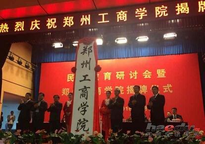河南多所高校今年更名 万方科技学院改为郑州工商学院